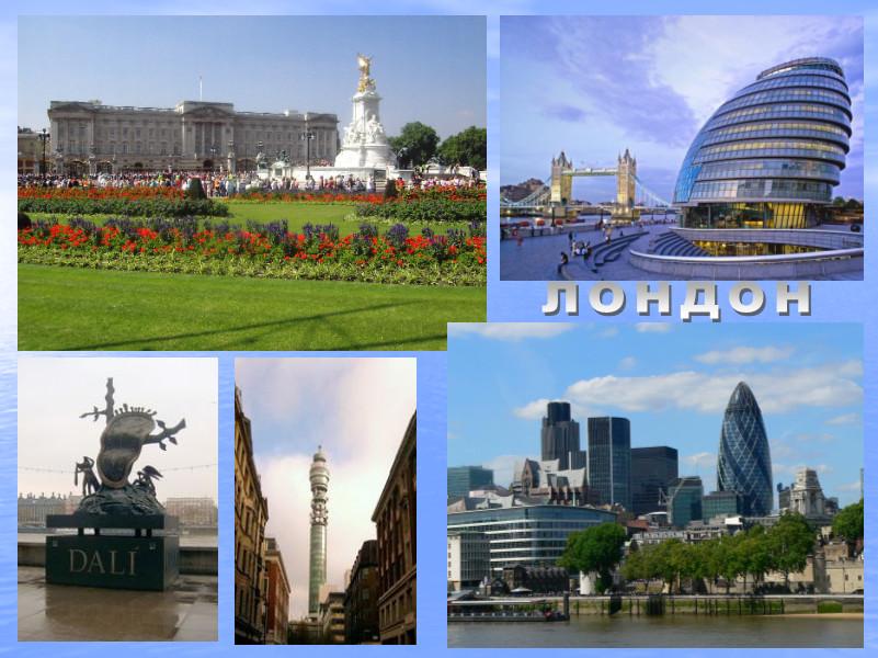 Думи за забележителностите в лондон